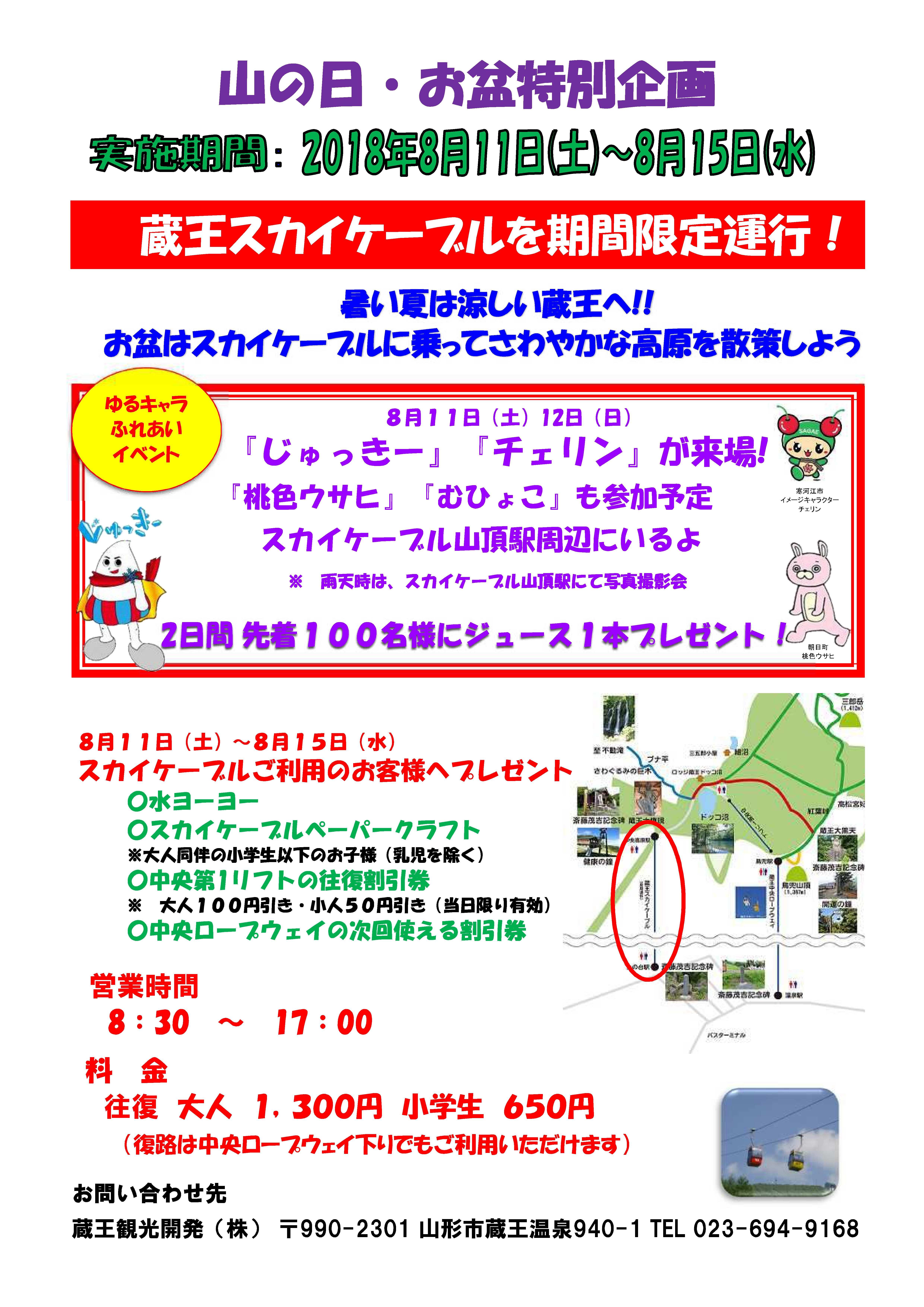 コピー山の日・お盆チラシ2018 HP-2